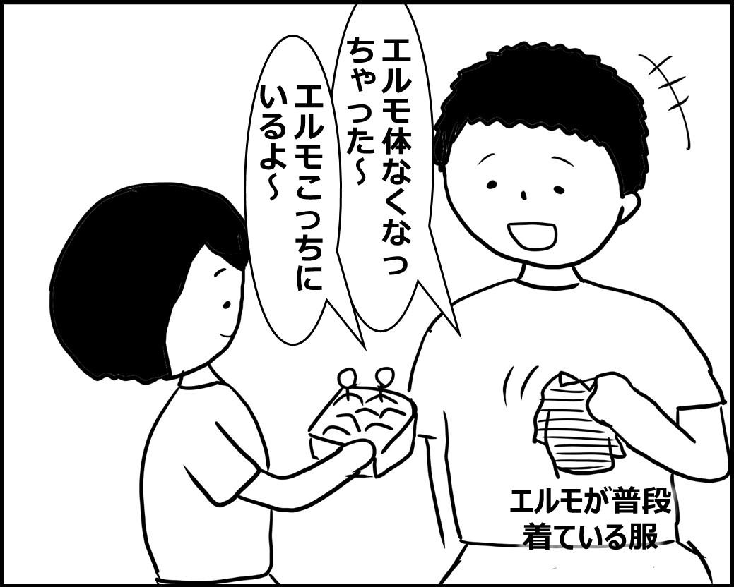 f:id:Megumi_Shida:20200725105141j:plain