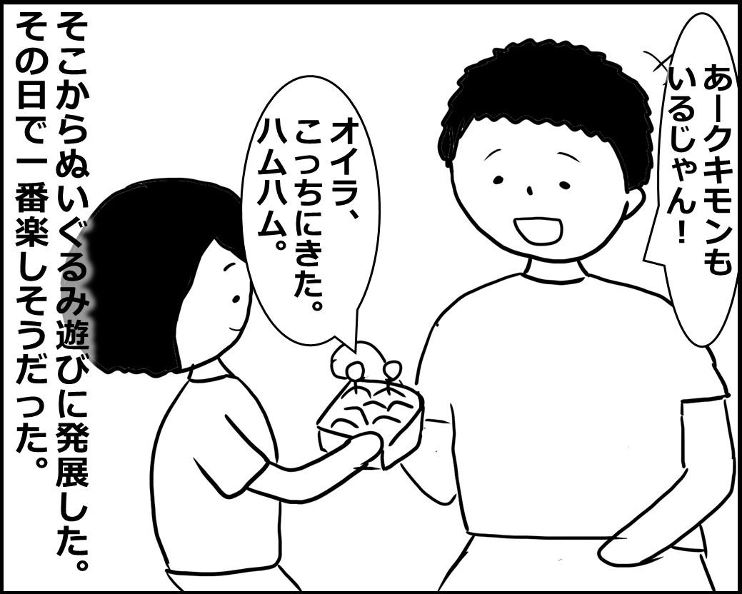 f:id:Megumi_Shida:20200725105147j:plain