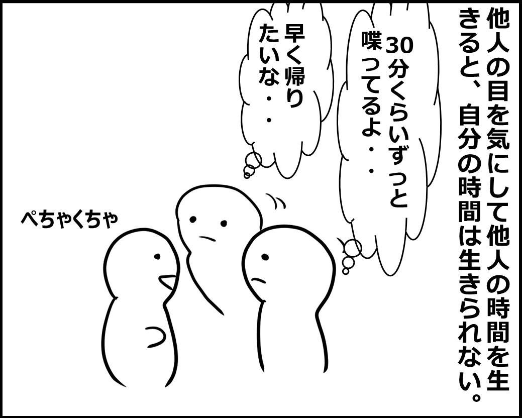 f:id:Megumi_Shida:20200729073956j:plain