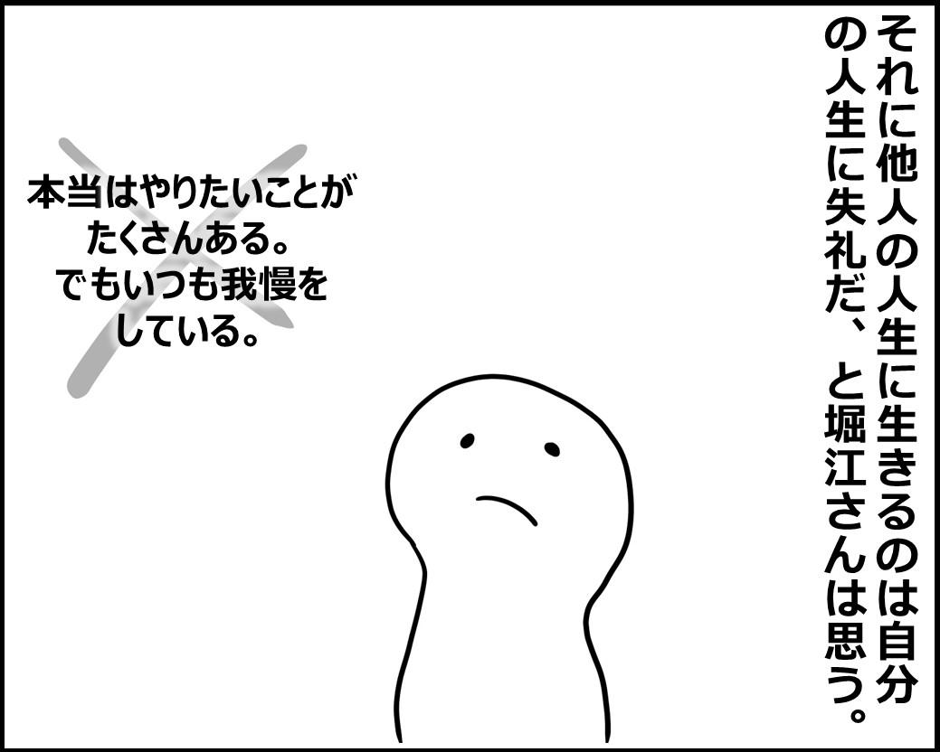 f:id:Megumi_Shida:20200729074000j:plain