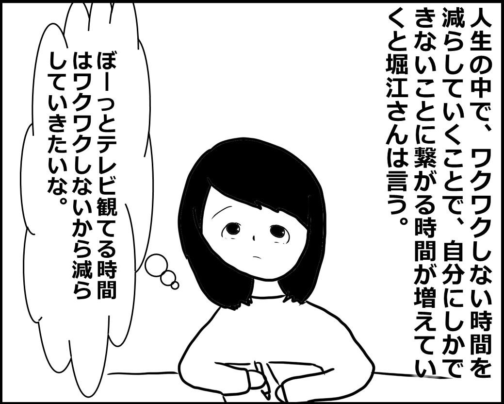 f:id:Megumi_Shida:20200729074005j:plain