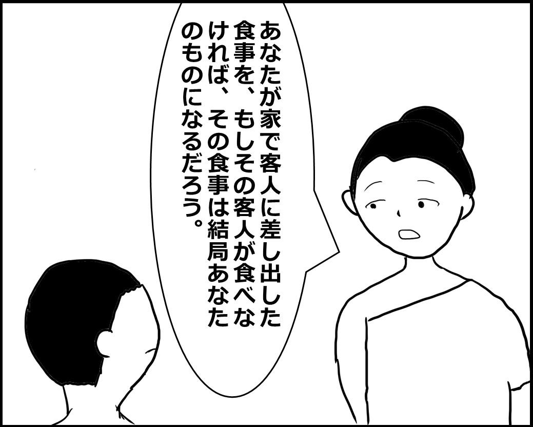 f:id:Megumi_Shida:20200730103316j:plain