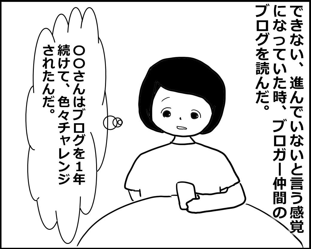 f:id:Megumi_Shida:20200731050133j:plain