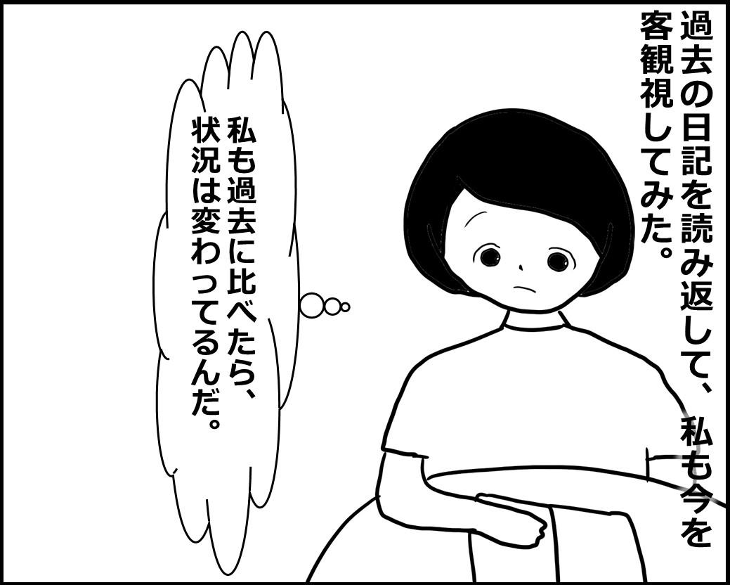 f:id:Megumi_Shida:20200731050143j:plain