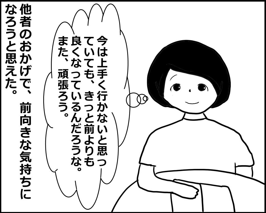 f:id:Megumi_Shida:20200731050149j:plain