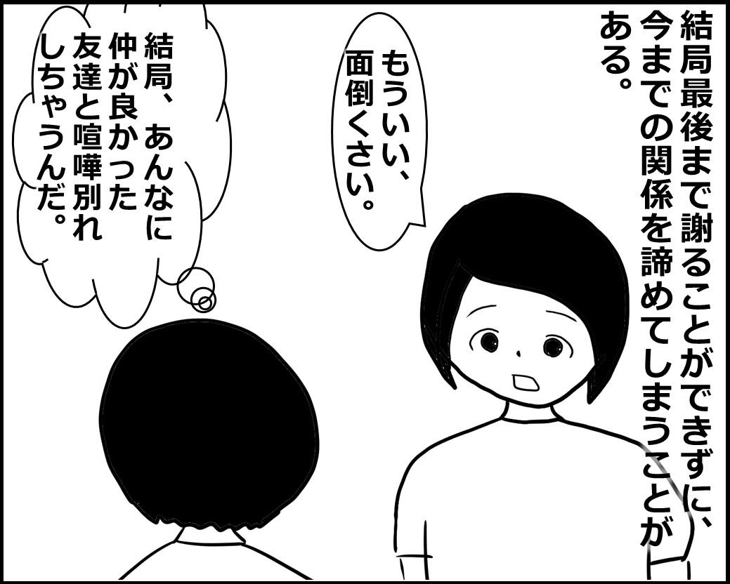 f:id:Megumi_Shida:20200802161758j:plain