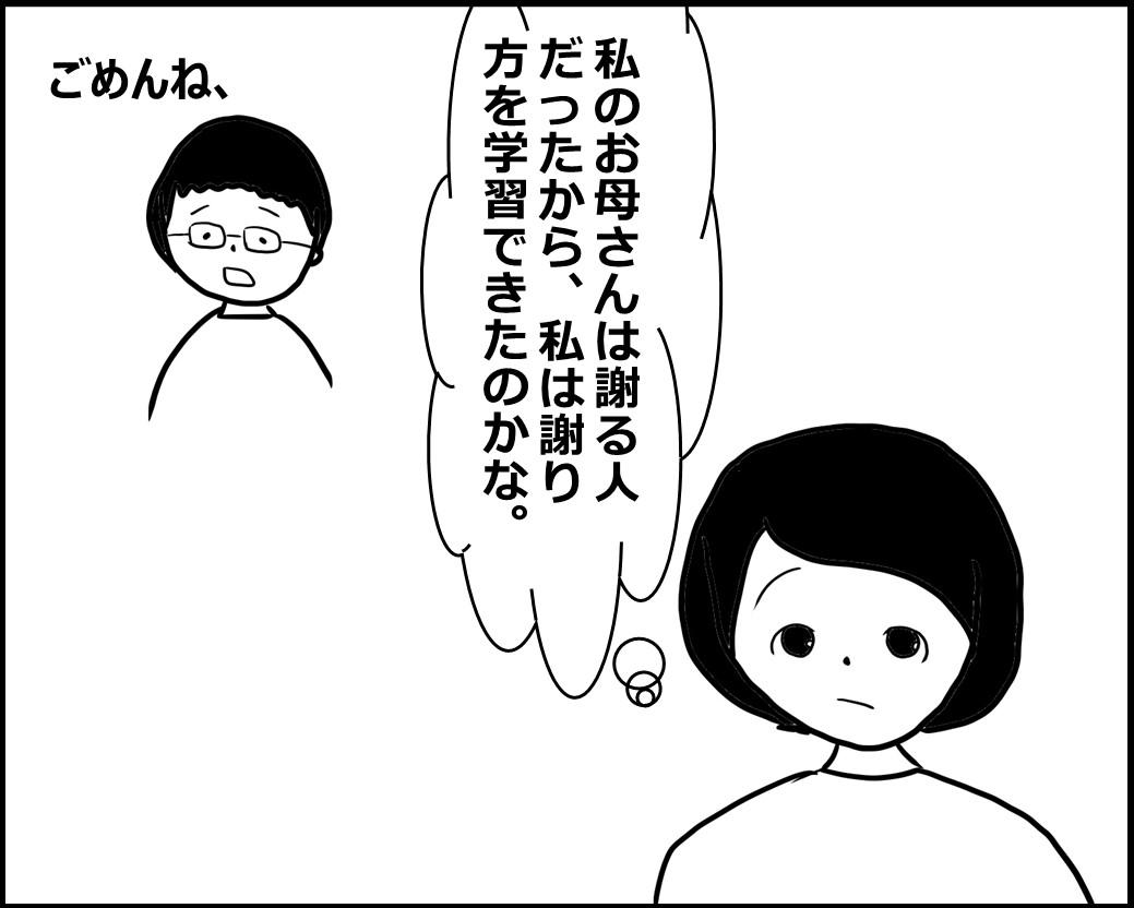 f:id:Megumi_Shida:20200802161810j:plain