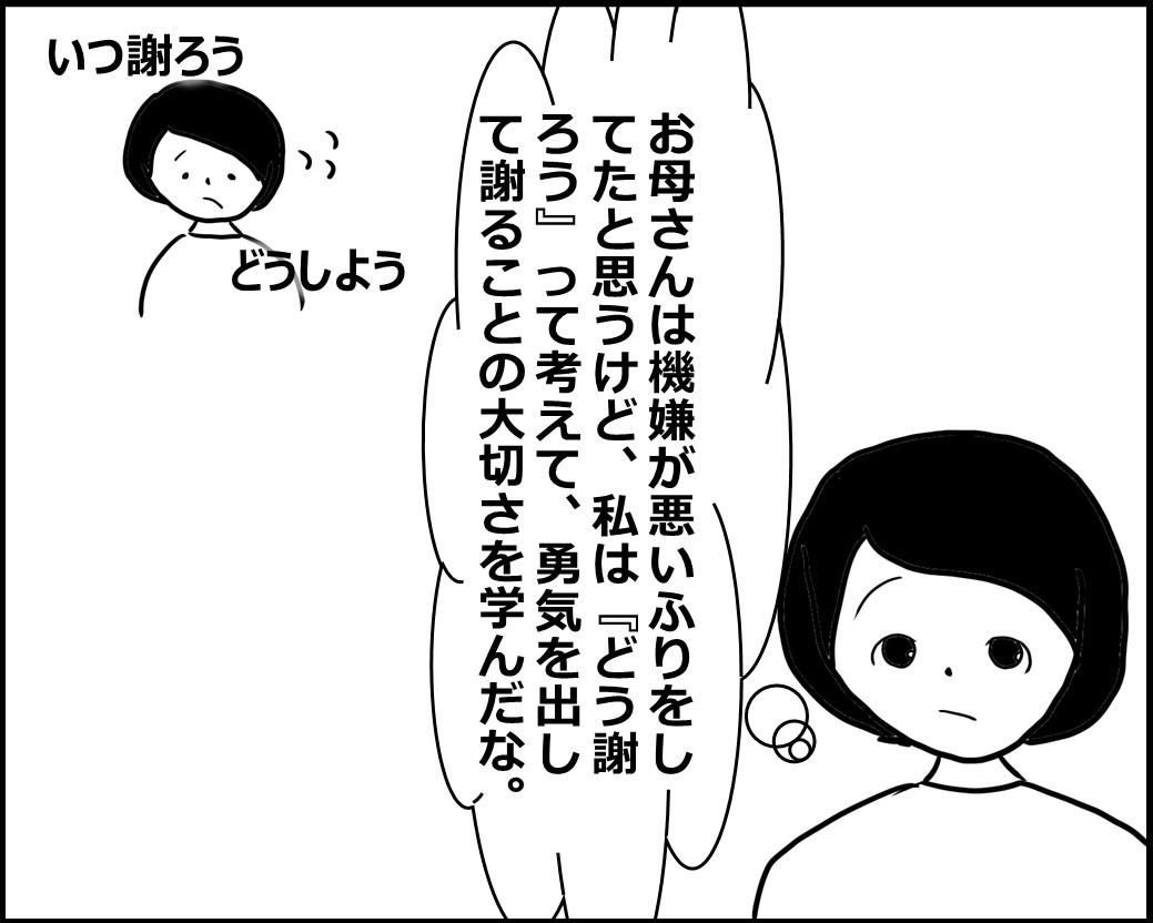 f:id:Megumi_Shida:20200802161821j:plain