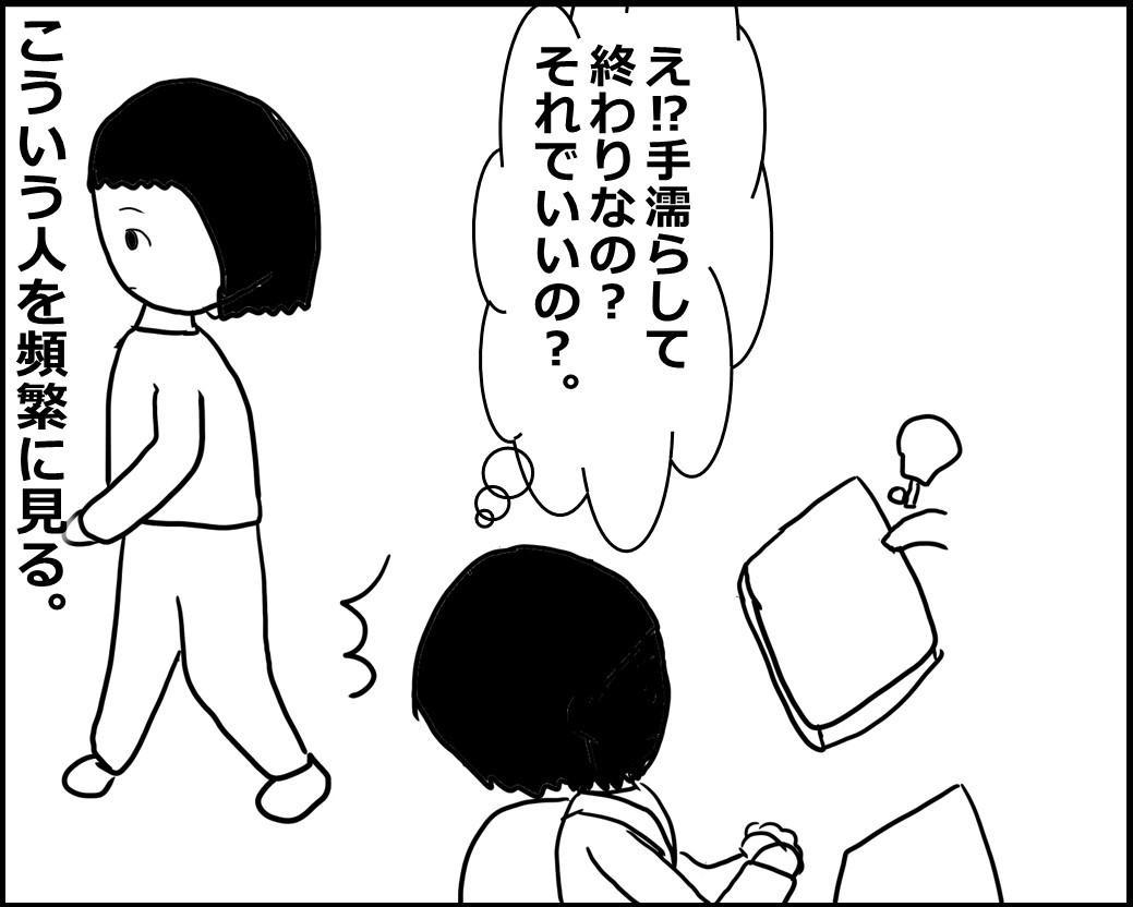 f:id:Megumi_Shida:20200803073620j:plain