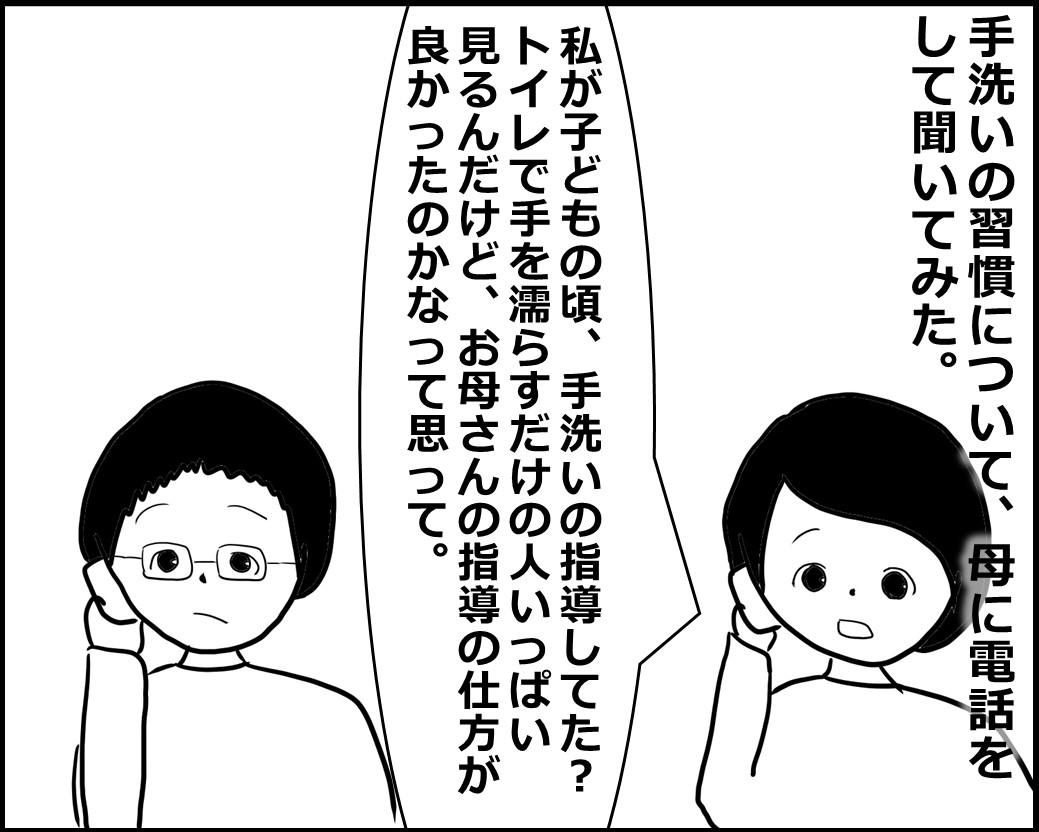 f:id:Megumi_Shida:20200803073628j:plain