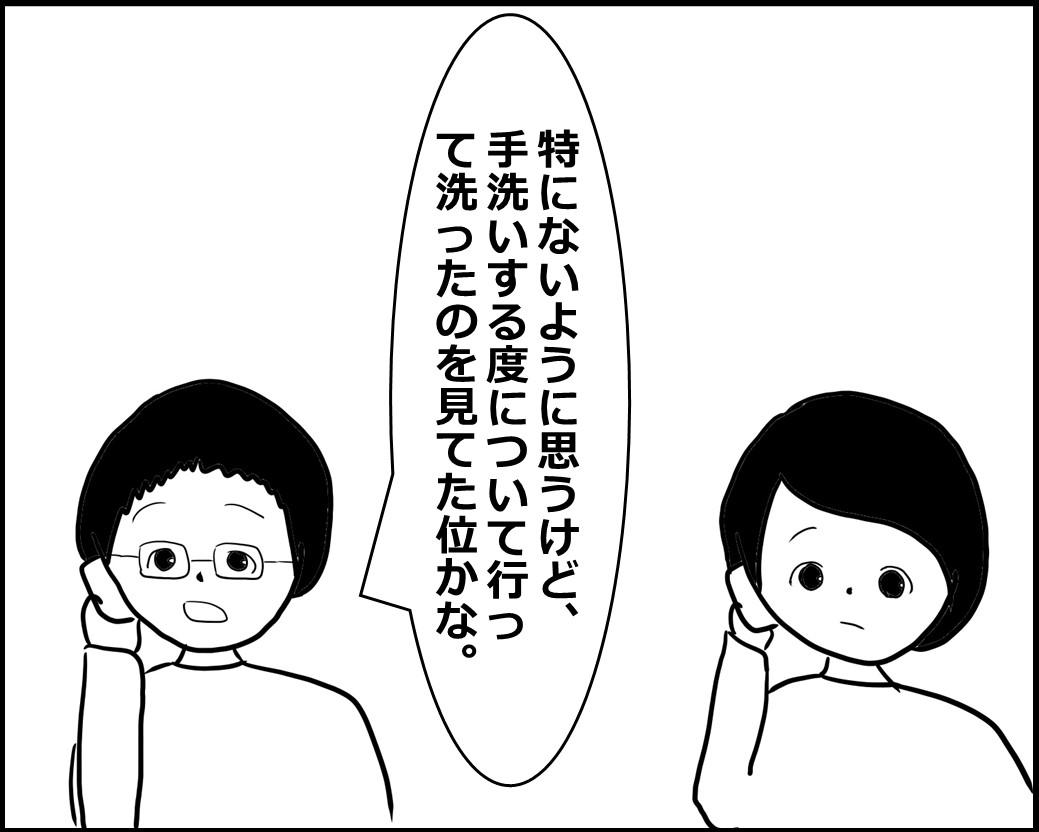 f:id:Megumi_Shida:20200803073634j:plain