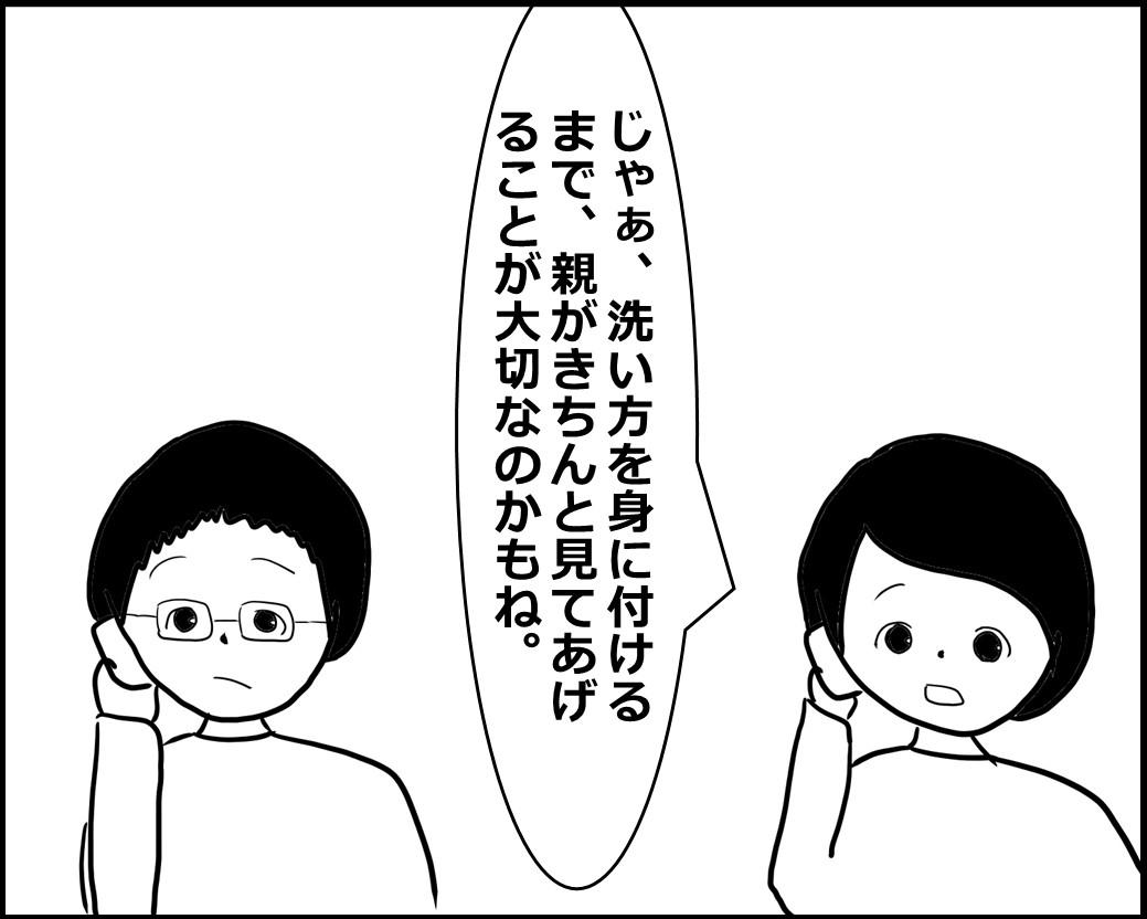 f:id:Megumi_Shida:20200803073640j:plain