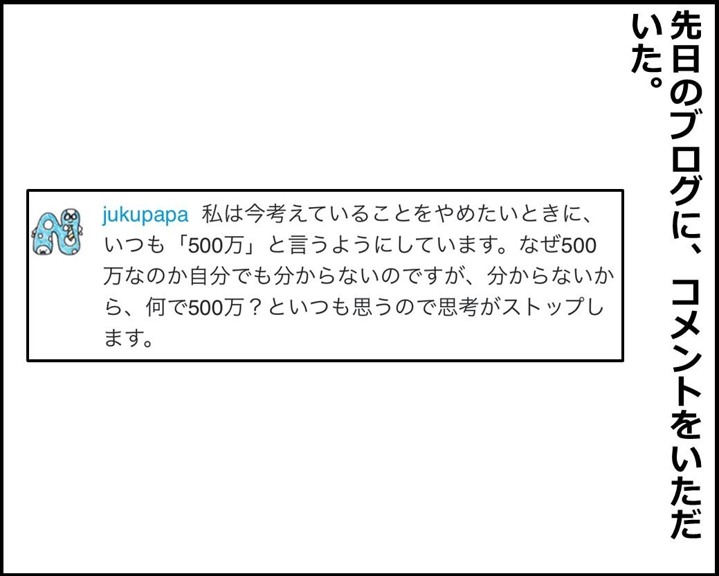 f:id:Megumi_Shida:20200804112838j:plain
