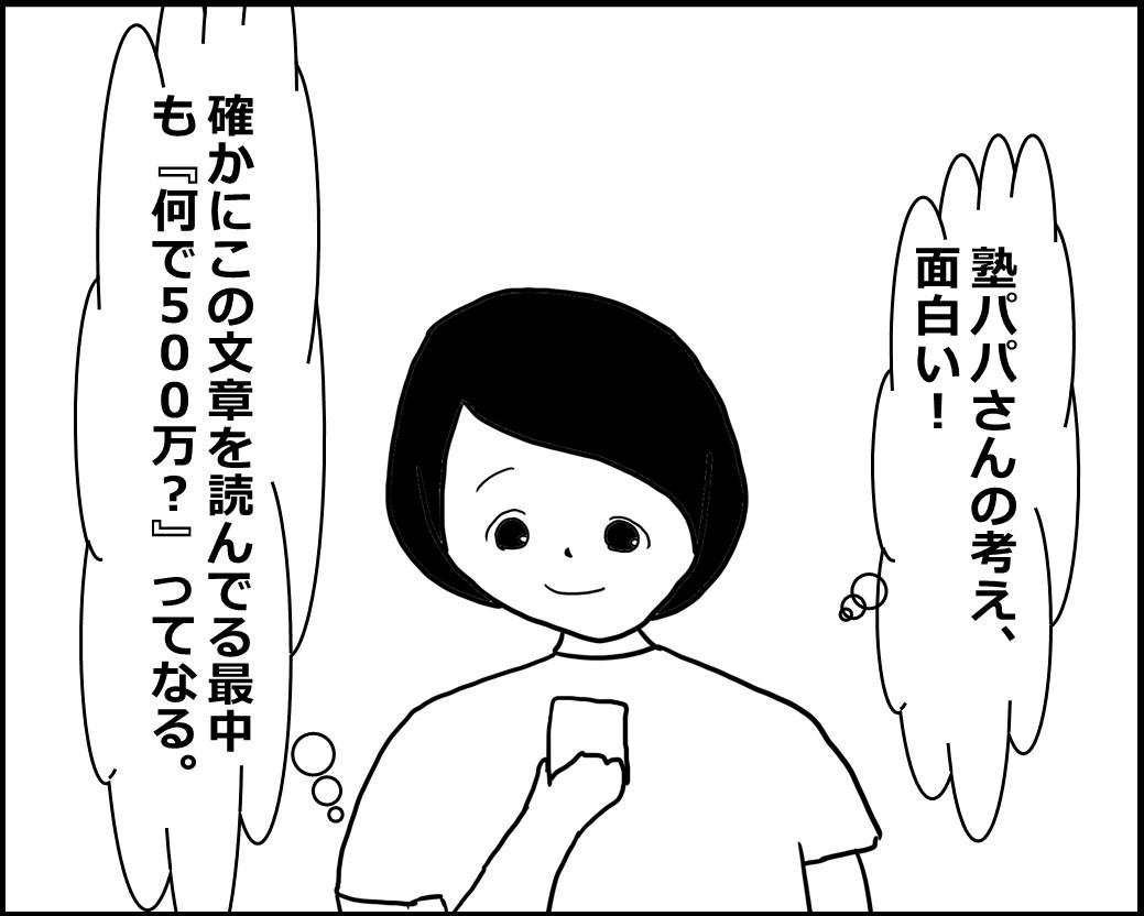 f:id:Megumi_Shida:20200804112842j:plain