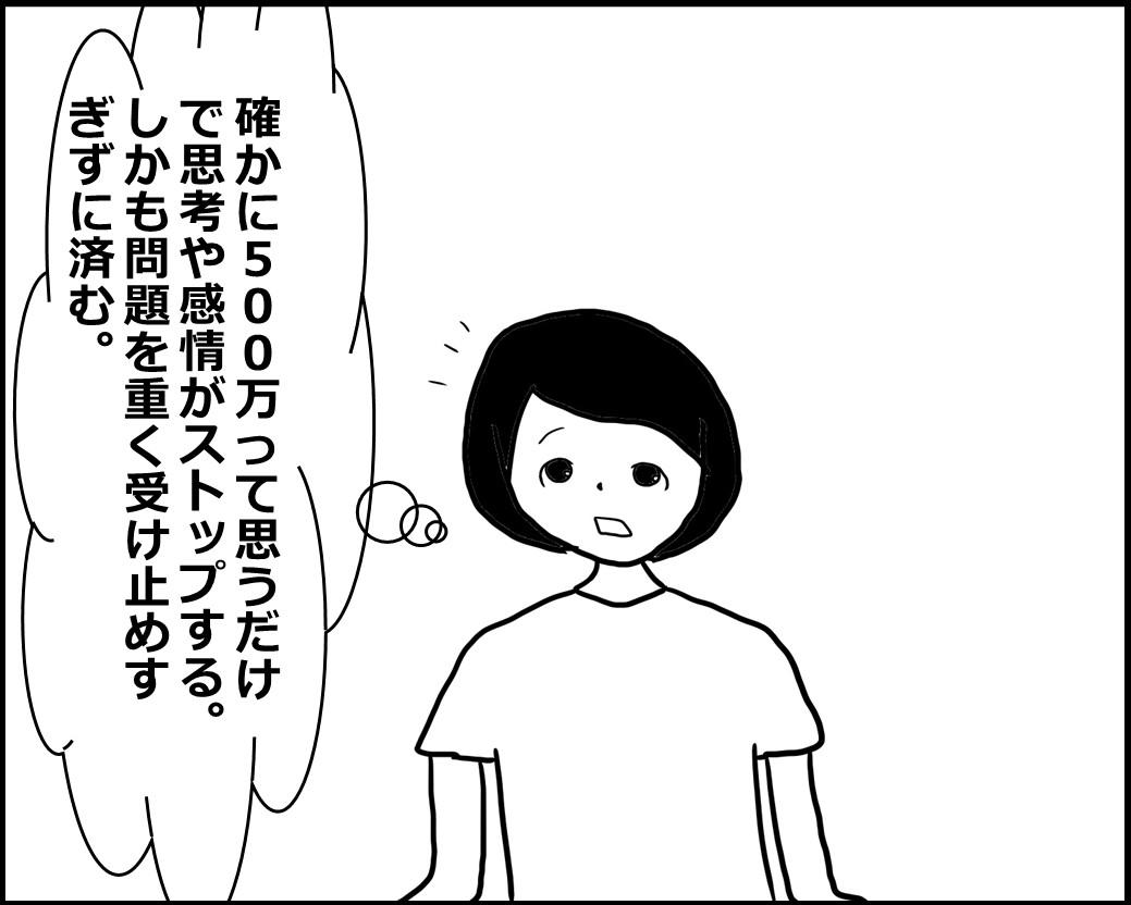 f:id:Megumi_Shida:20200804112858j:plain