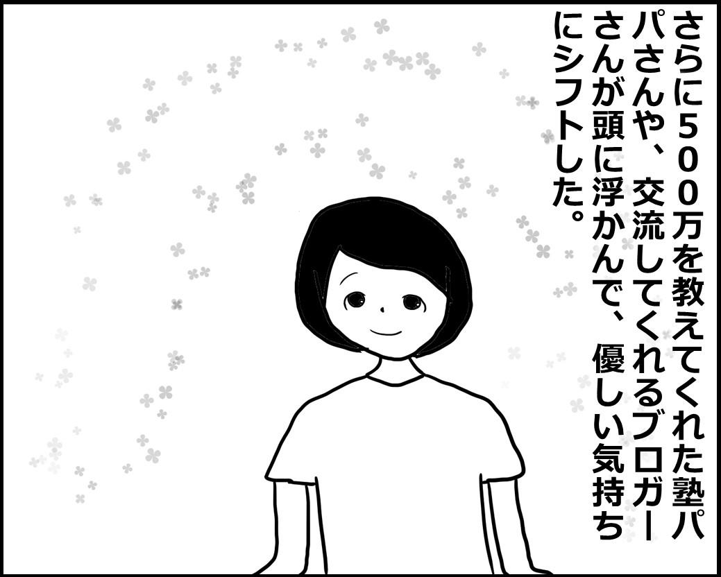f:id:Megumi_Shida:20200804112904j:plain