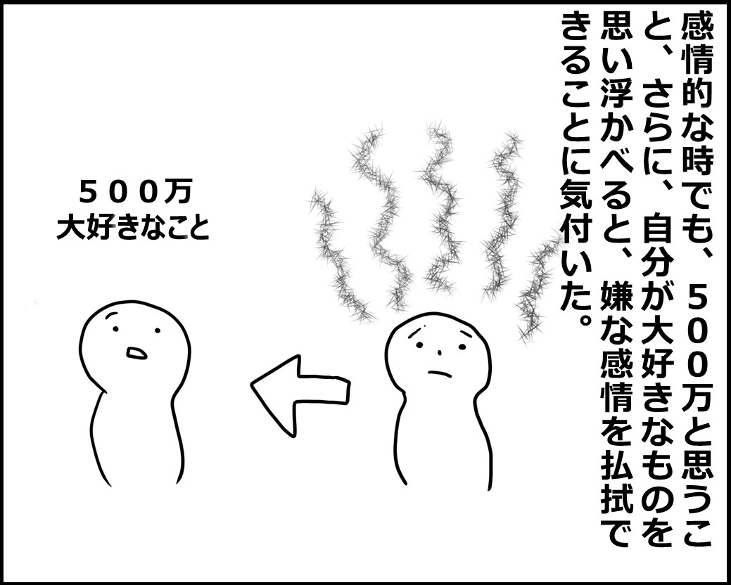 f:id:Megumi_Shida:20200804112909j:plain