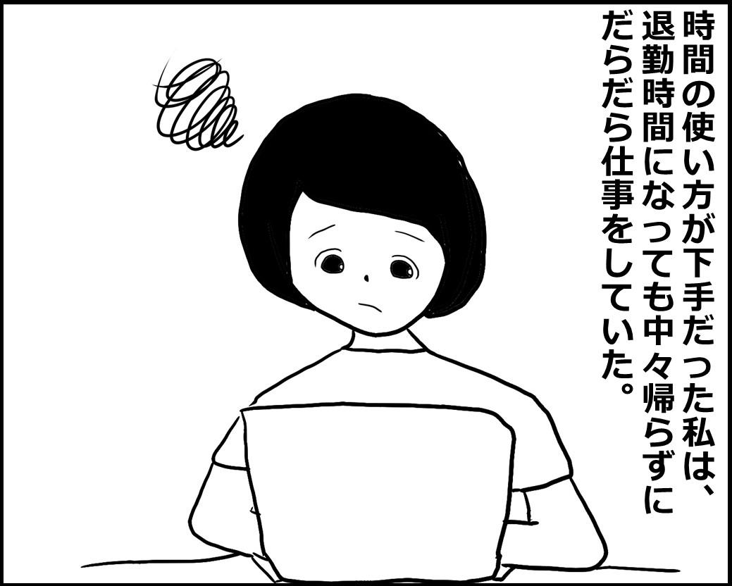 f:id:Megumi_Shida:20200805041509j:plain