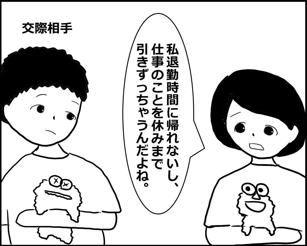 f:id:Megumi_Shida:20200805041524j:plain
