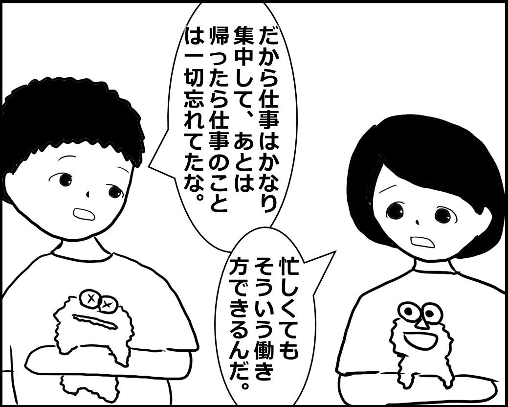 f:id:Megumi_Shida:20200805041537j:plain