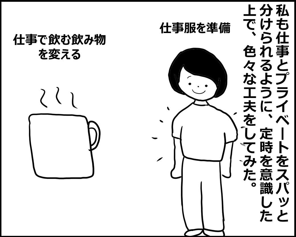 f:id:Megumi_Shida:20200805041543j:plain