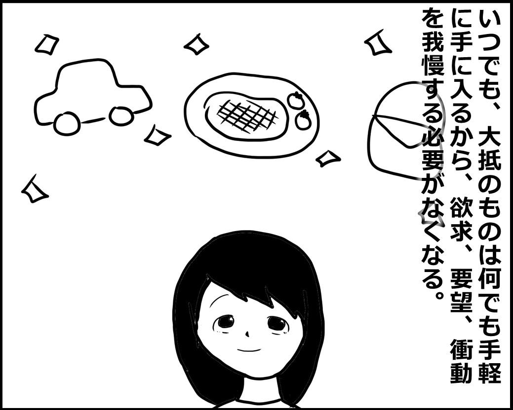 f:id:Megumi_Shida:20200807144244j:plain