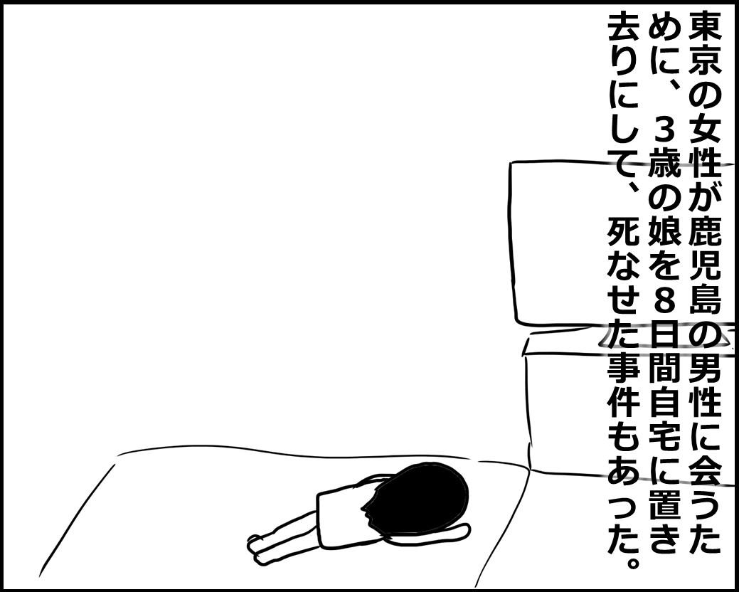 f:id:Megumi_Shida:20200807144256j:plain