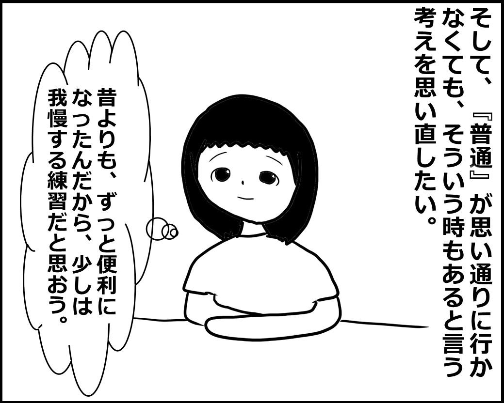 f:id:Megumi_Shida:20200807144320j:plain