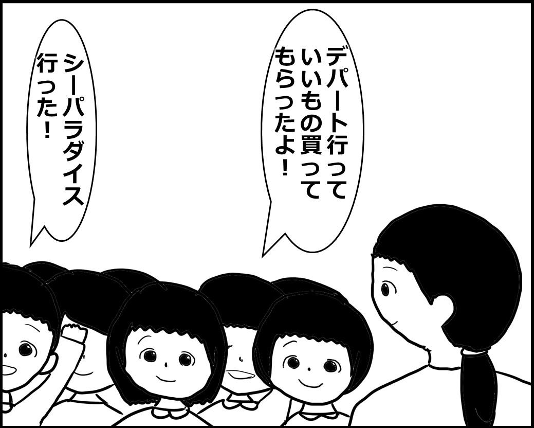 f:id:Megumi_Shida:20200808094613j:plain