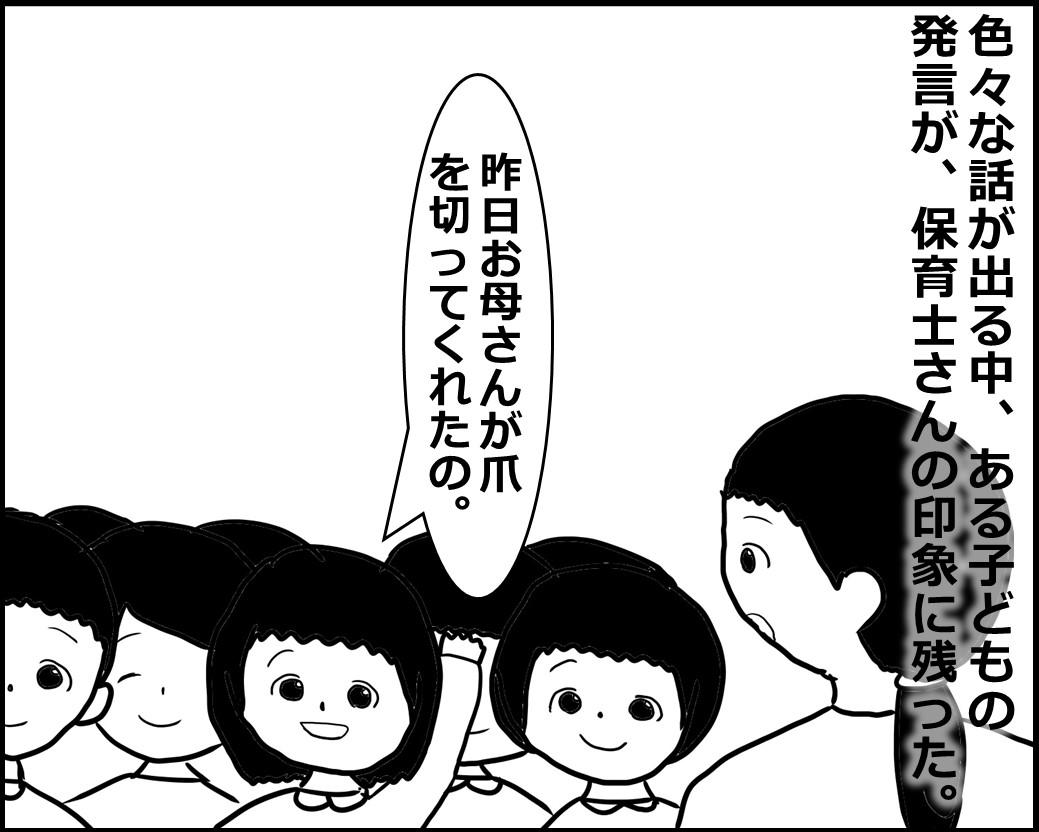 f:id:Megumi_Shida:20200808094618j:plain