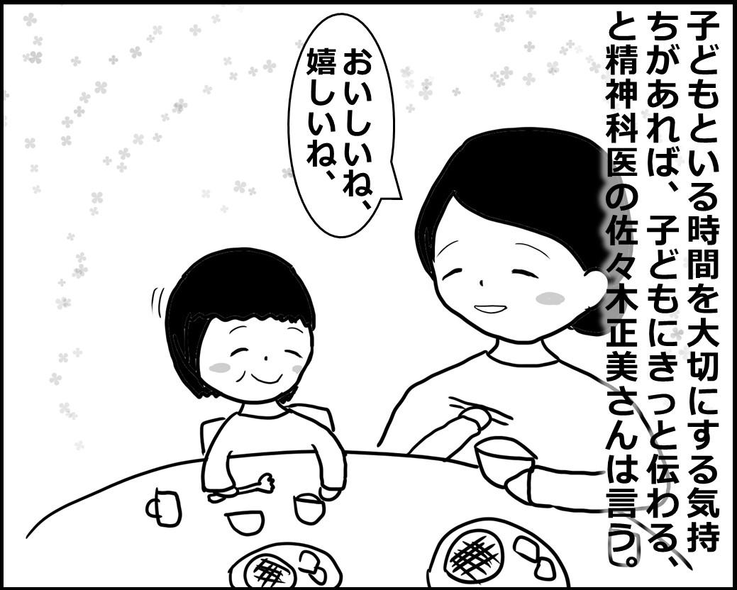 f:id:Megumi_Shida:20200808094636j:plain
