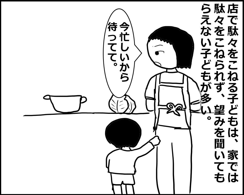 f:id:Megumi_Shida:20200808095756j:plain