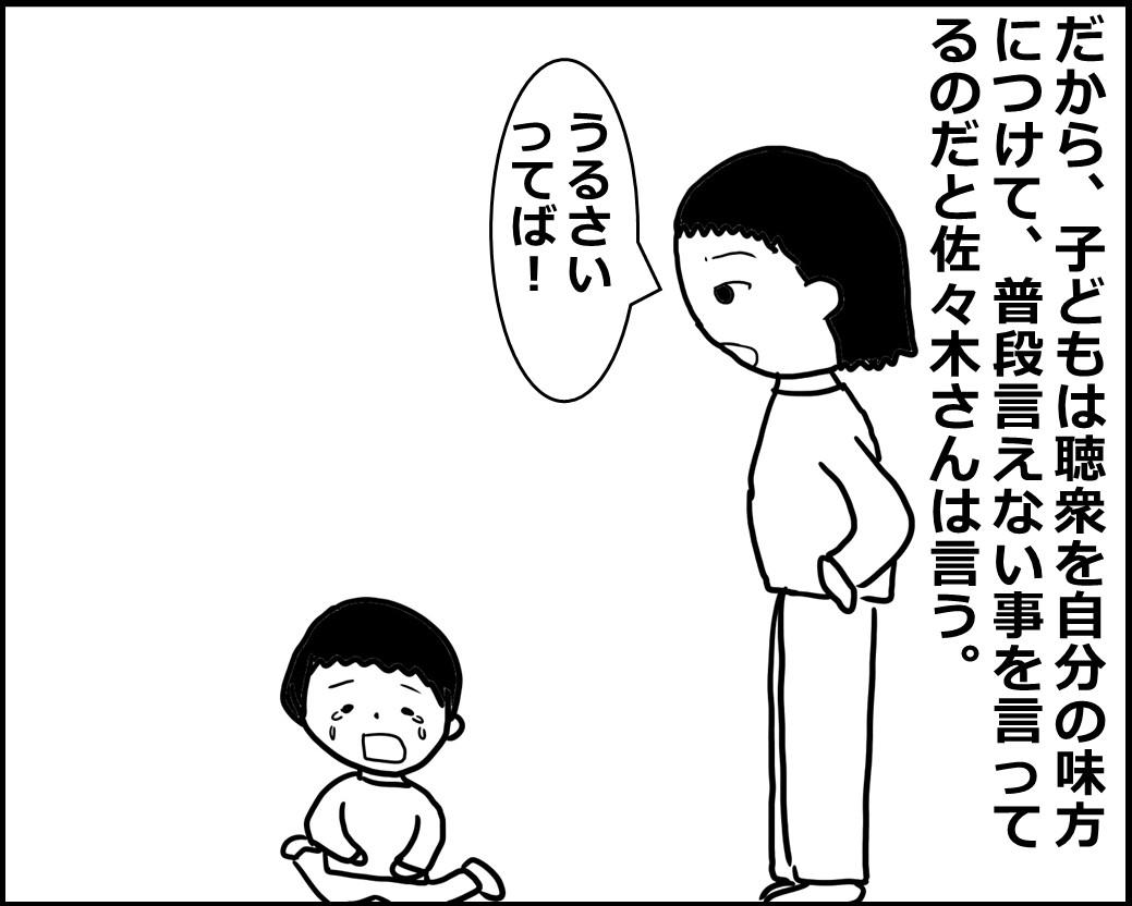 f:id:Megumi_Shida:20200808095801j:plain