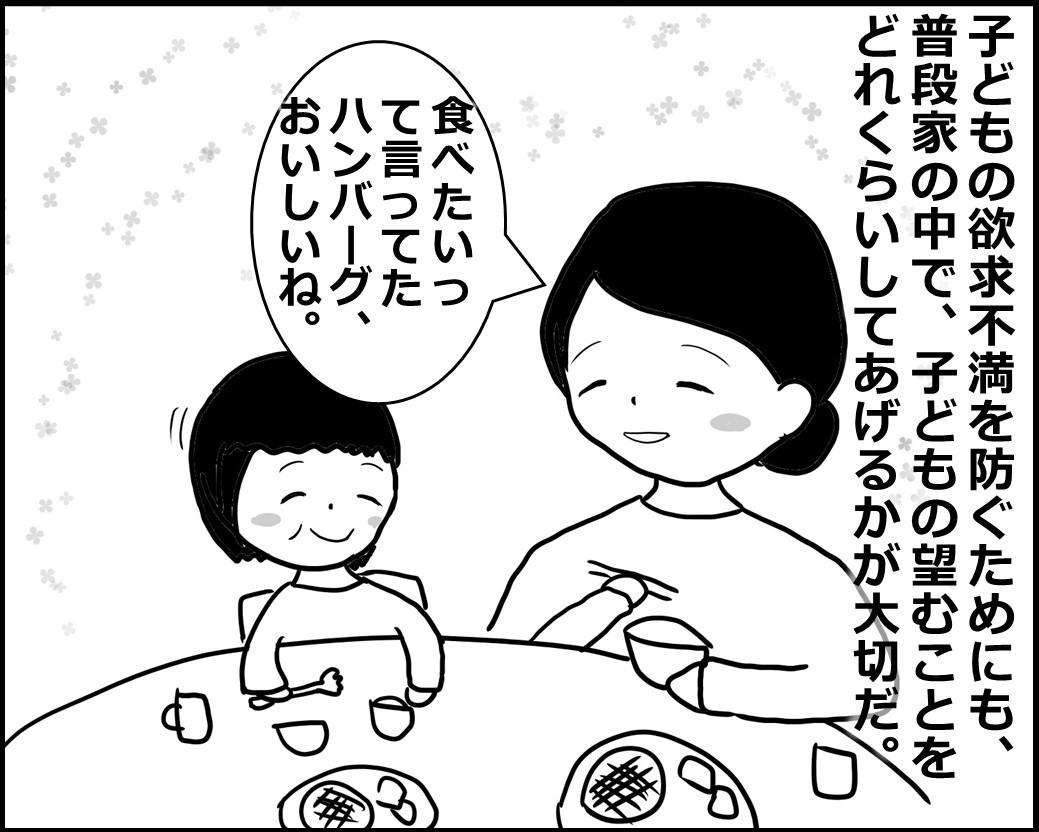 f:id:Megumi_Shida:20200808095830j:plain