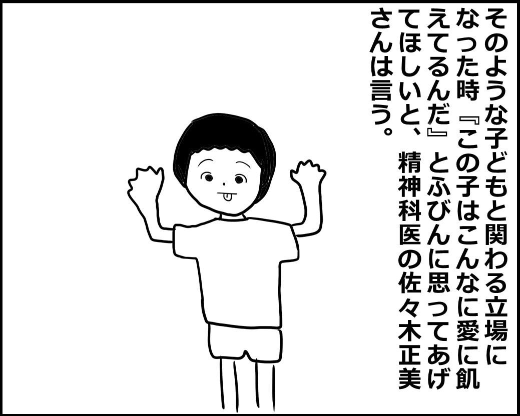 f:id:Megumi_Shida:20200810152541j:plain