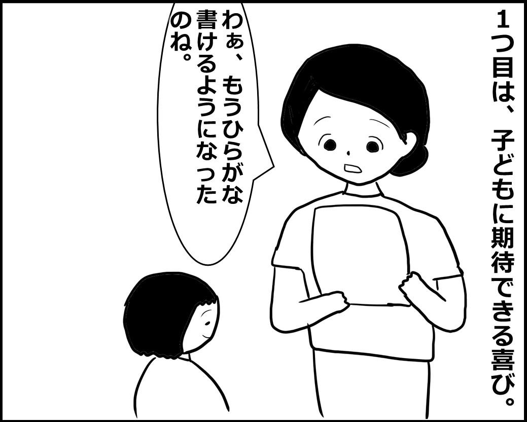 f:id:Megumi_Shida:20200811074524j:plain