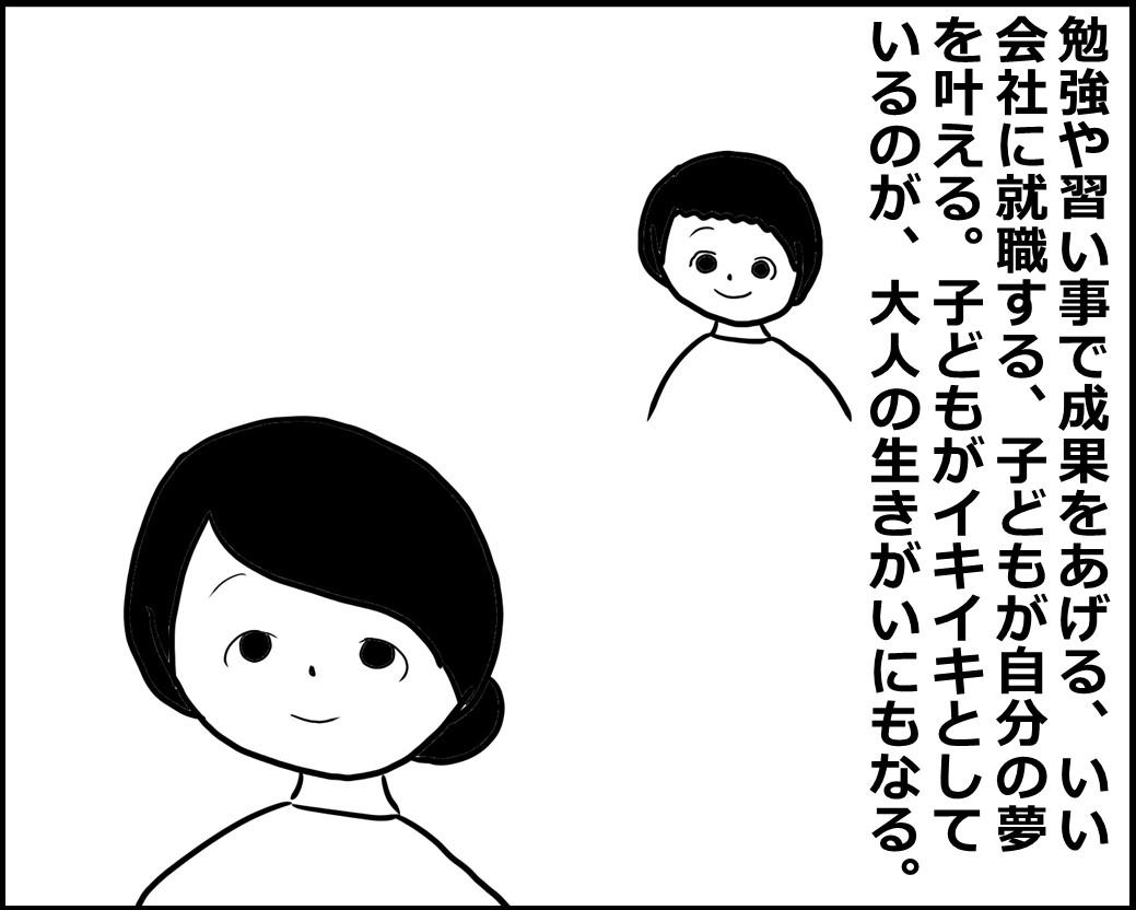 f:id:Megumi_Shida:20200811074530j:plain