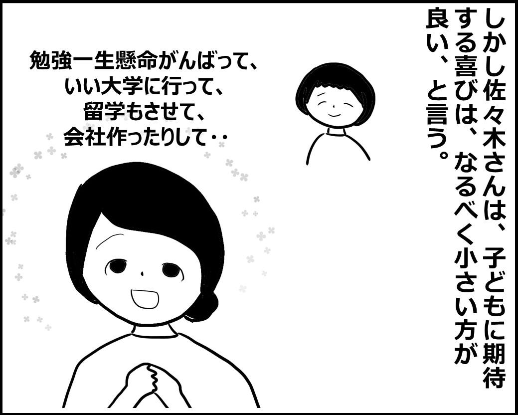 f:id:Megumi_Shida:20200811074537j:plain