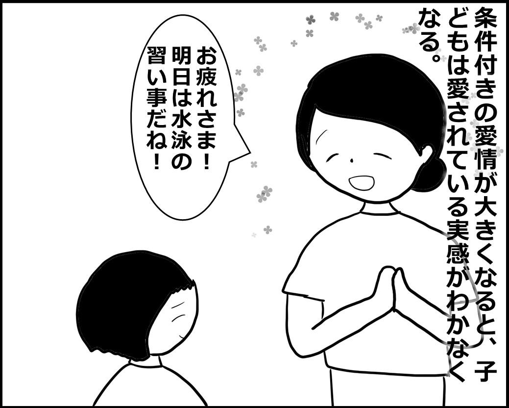 f:id:Megumi_Shida:20200811074544j:plain