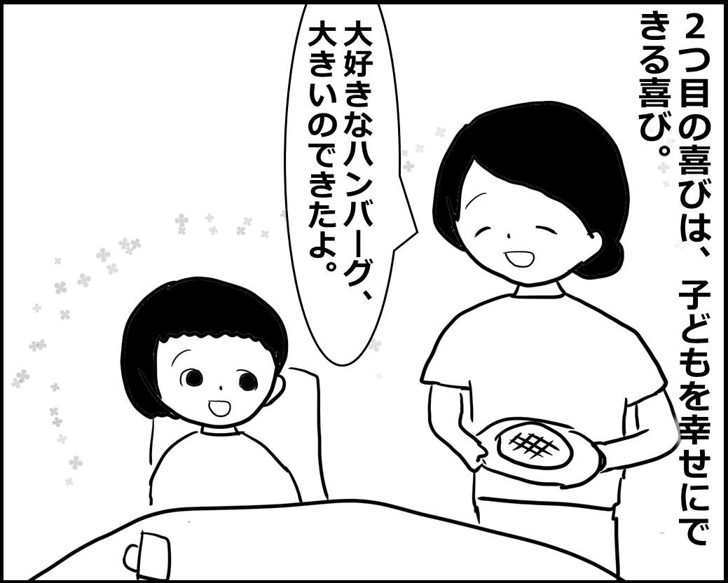 f:id:Megumi_Shida:20200811075118j:plain