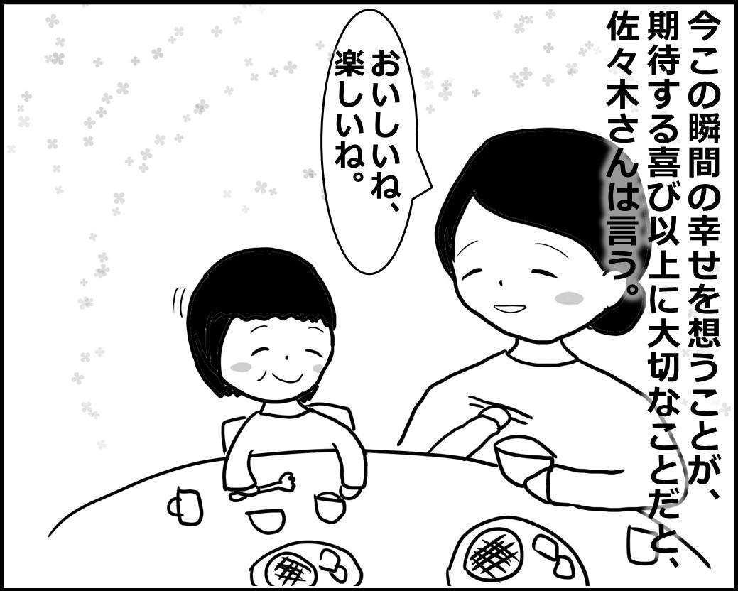 f:id:Megumi_Shida:20200811075125j:plain