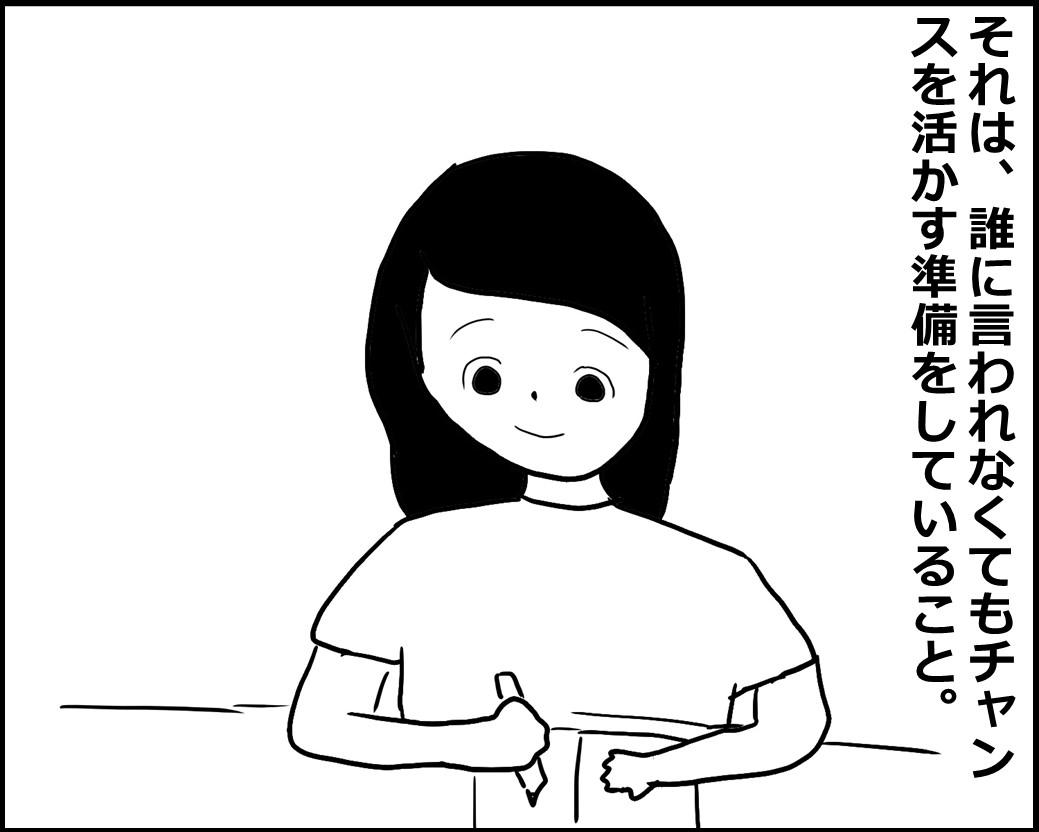 f:id:Megumi_Shida:20200812133210j:plain