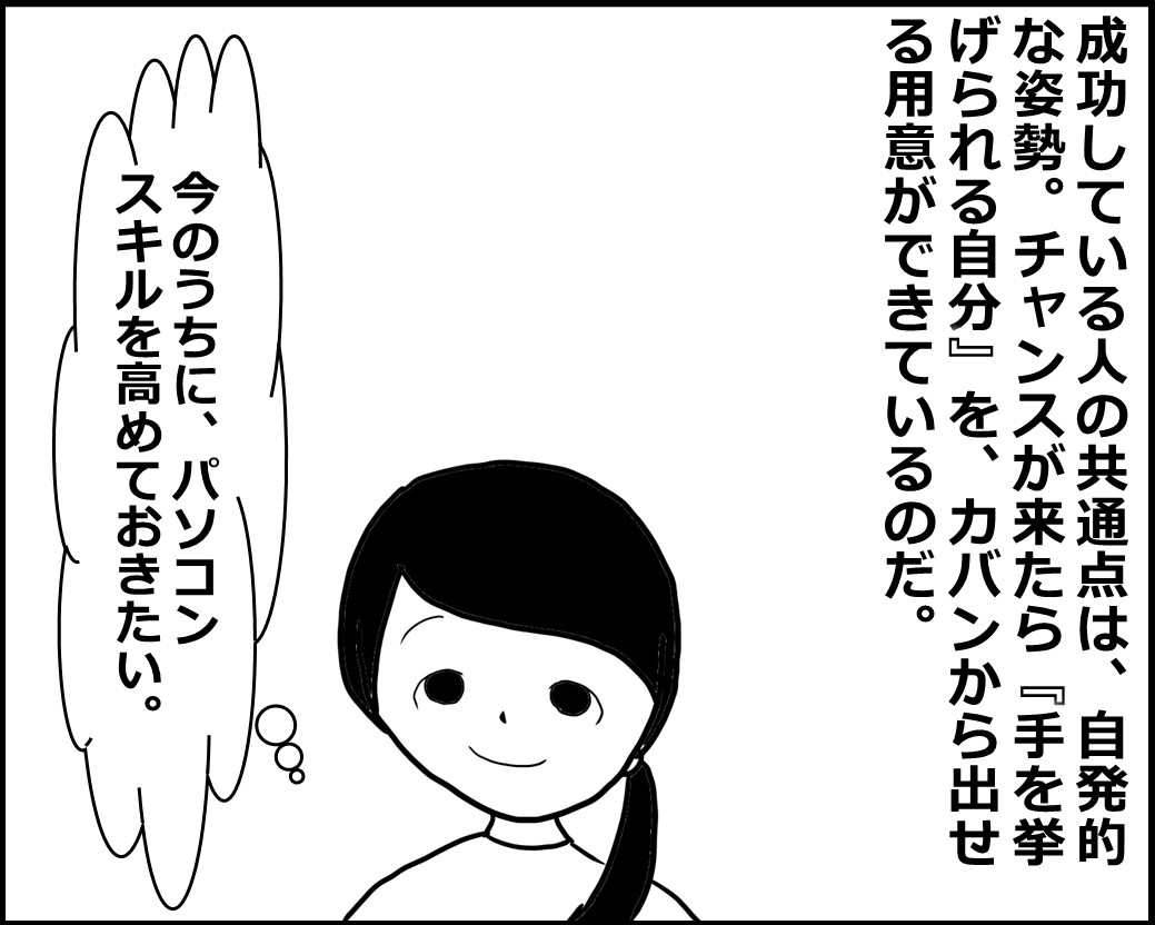 f:id:Megumi_Shida:20200812133228j:plain