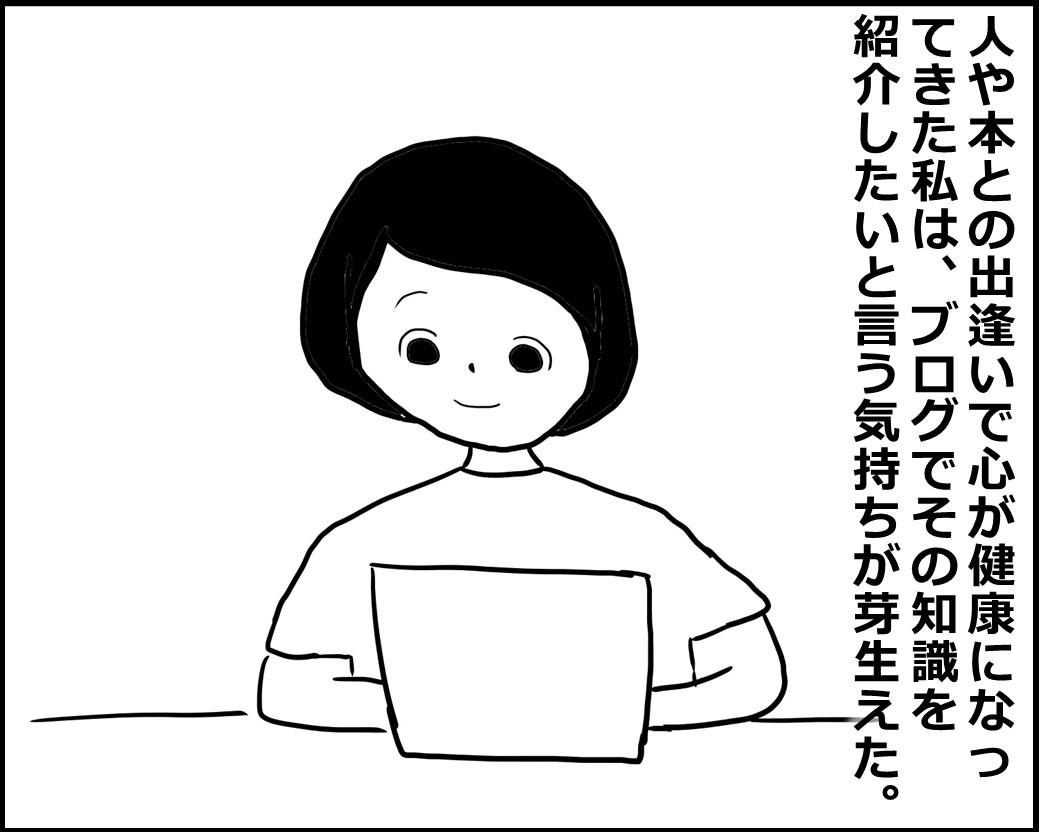 f:id:Megumi_Shida:20200813094135j:plain