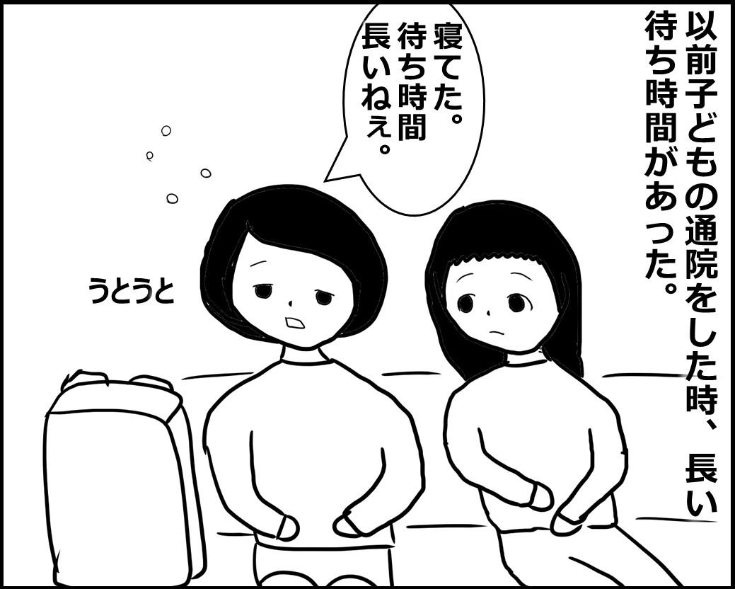 f:id:Megumi_Shida:20200813094147j:plain