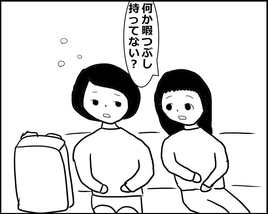 f:id:Megumi_Shida:20200813094154j:plain