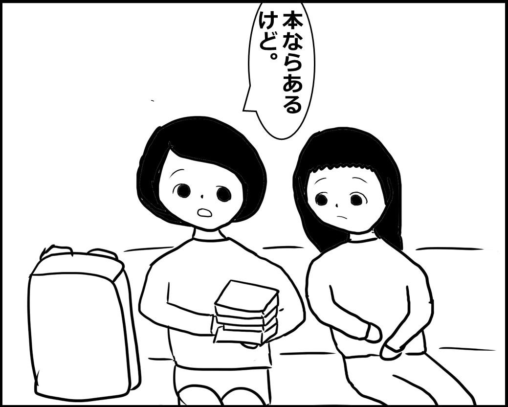 f:id:Megumi_Shida:20200813094201j:plain