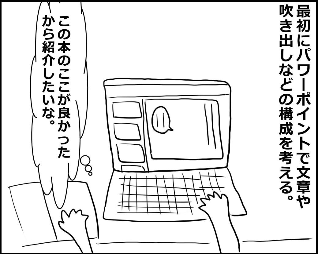 f:id:Megumi_Shida:20200814075353j:plain