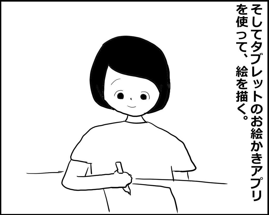 f:id:Megumi_Shida:20200814075358j:plain