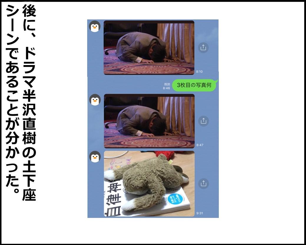 f:id:Megumi_Shida:20200816054945j:plain